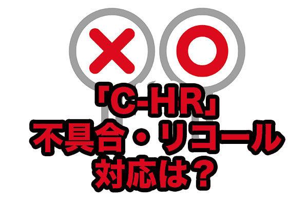 トヨタ「C-HR」不具合やリコールの対応はどお?