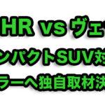 トヨタ「C-HR」VSホンダ「ヴェゼル 」比較!コンパクトSUV