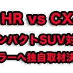 トヨタ「C-HR」VSマツダ「CX-3 」比較!コンパクトSUV対決
