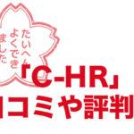 トヨタ「C-HR」口コミは?気になる評価や評判は?