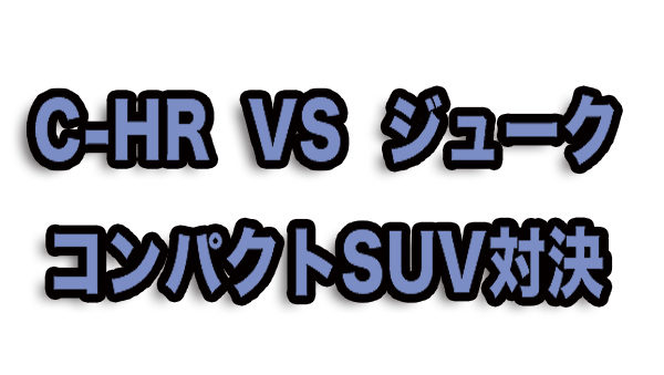 トヨタ「C-HR」VS日産「ジューク 」比較!どっちがいいの?