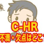 C-HRの不満・欠点はどこ?内装・外装の評価・評判